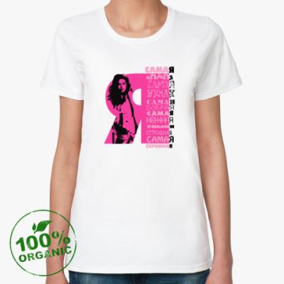 Женская футболка из органик-хлопка САМАЯ САМАЯ СКРОМНАЯ