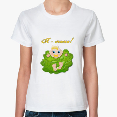 Классическая футболка Я - мама!