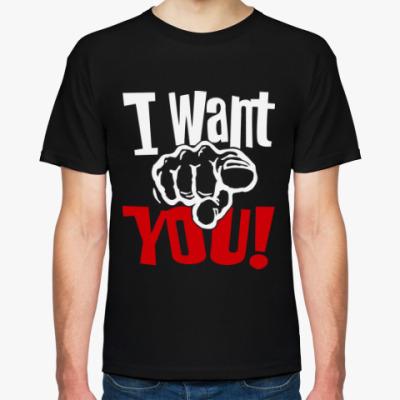 Футболка I want you!