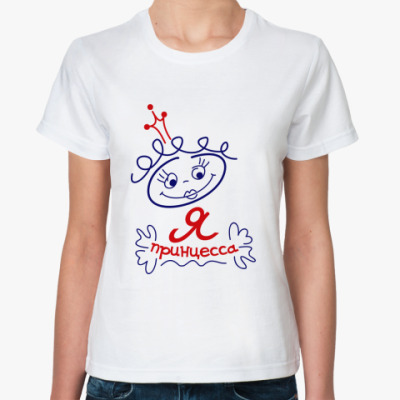 Классическая футболка Я Принцесса!