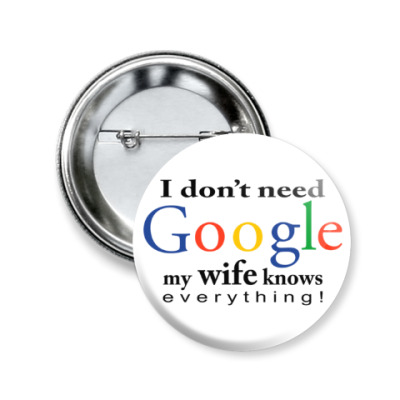 Значок 50мм I don't need Google