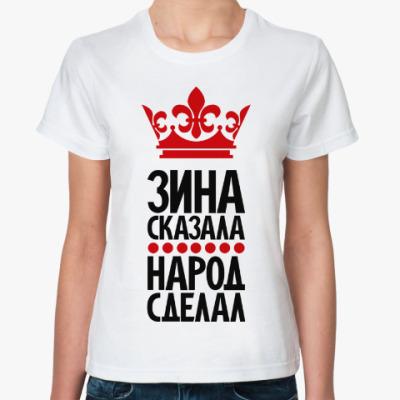 Классическая футболка Зина сказала, народ сделал