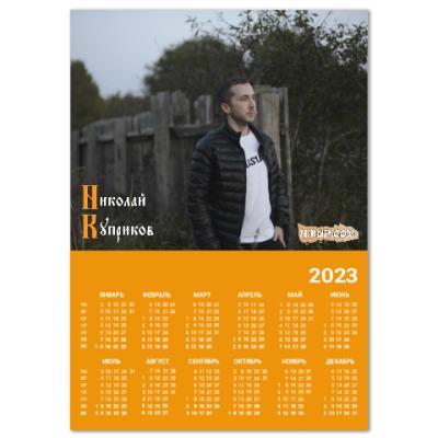 Календарь Настенный календарь A2 2019, оранжевый