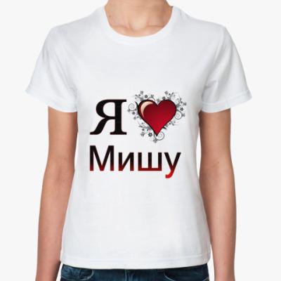 Классическая футболка  я люблю Мишу