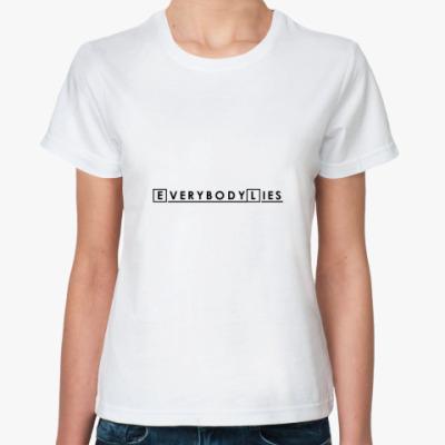 Классическая футболка   все лгут