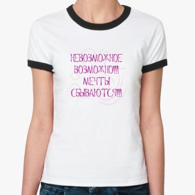 Женская футболка Ringer-T Мечты