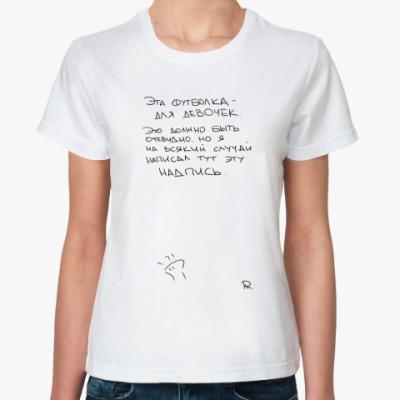 Классическая футболка  для девочек