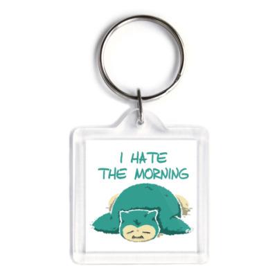Брелок Я ненавижу утро
