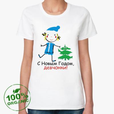 Женская футболка из органик-хлопка С Новым Годом, девчонки!