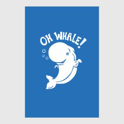Постер Автостопом по галактике кит