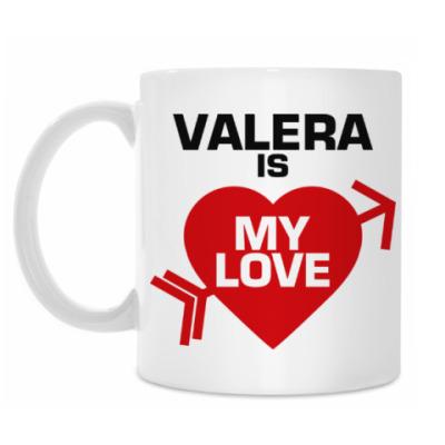 Кружка Валера - моя любовь