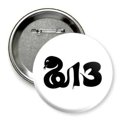 Значок 75мм Новогодний принт Змея-2013 год