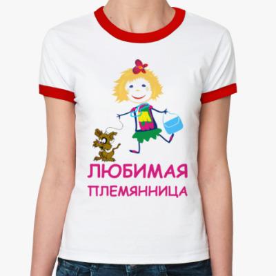 Женская футболка Ringer-T Для любимой племянницы