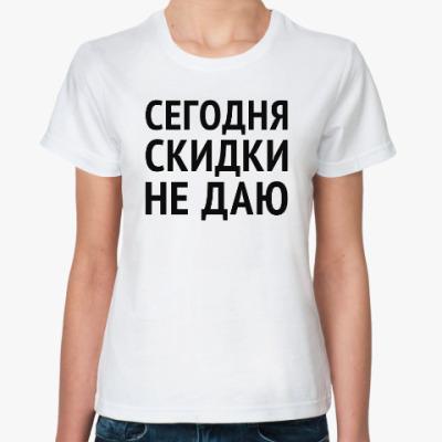 """Классическая футболка """"Сегодня скидки не даю"""""""