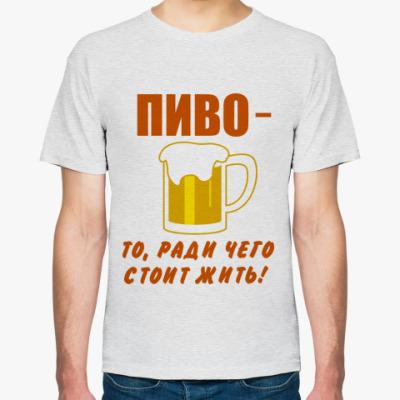 Футболка Пиво