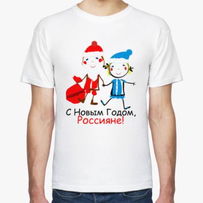 Футболка С Новым Годом, Россияне!