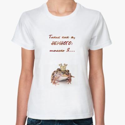 Классическая футболка Царевна-лягушка