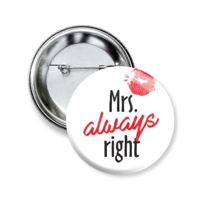 Значок 50мм Mrs. always right