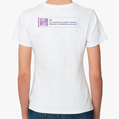 Классическая футболка Робкая любовь и обожание