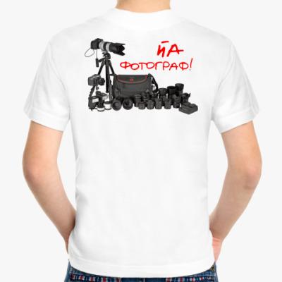 Детская футболка Йа фотограф!