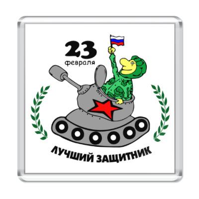 Магнит День защитника отечества