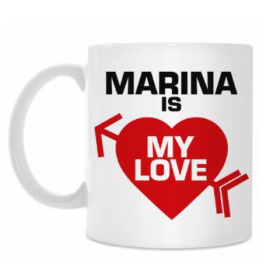 Кружка Марина - моя любовь