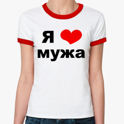 Женская футболка Ringer-T  'Я люблю мужа'