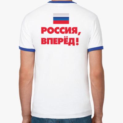 РОССИЯ, ВПЕРЁД!