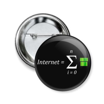 Значок 50мм  Интернет