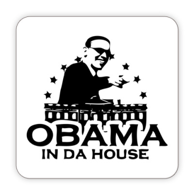 Костер (подставка под кружку) OBAMA IN DA HOUSE