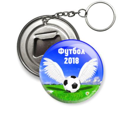 Брелок-открывашка Футбольное лето 2018