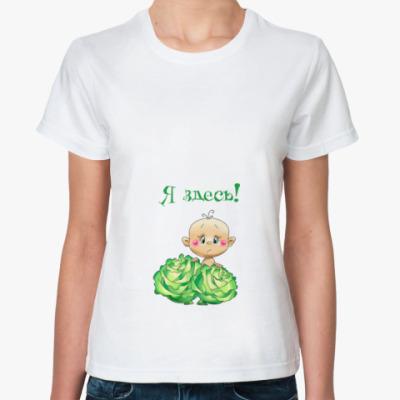Классическая футболка Я ЗДЕСЬ