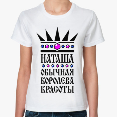 Классическая футболка Наташа, обычная королева красоты