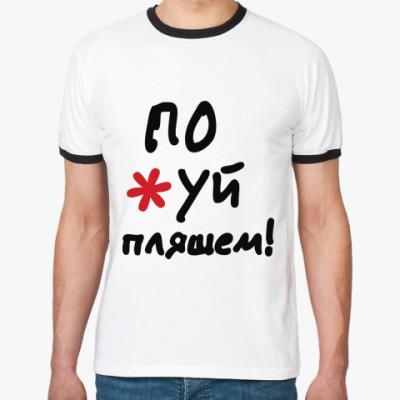 Футболка Ringer-T Пляшем