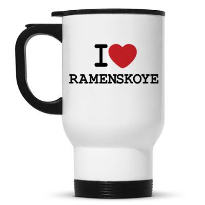 Кружка-термос I Love Ramenskoye