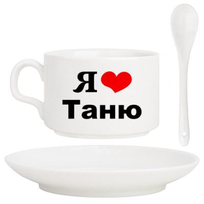 Кофейный набор Я люблю Таню