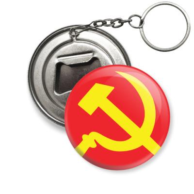 Брелок-открывашка 23 февраля СССР