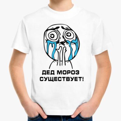 Детская футболка Дед Мороз существует!
