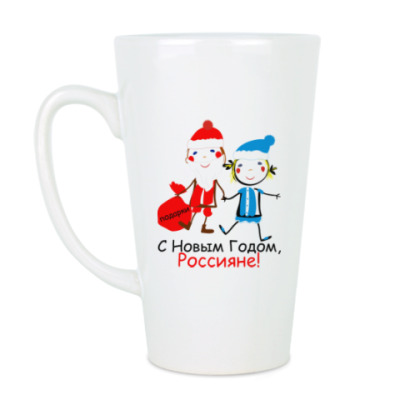 Чашка Латте С Новым Годом, Россияне!