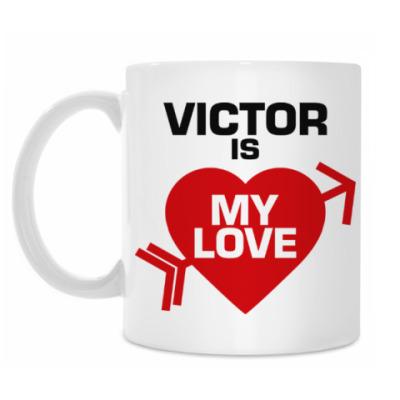 Кружка Виктор - моя любовь