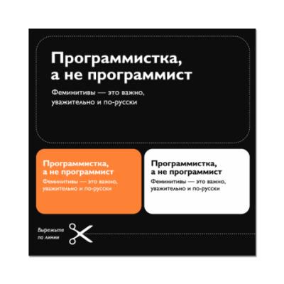 Наклейка (стикер) Программистка