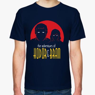 Футболка Hodor & Bran