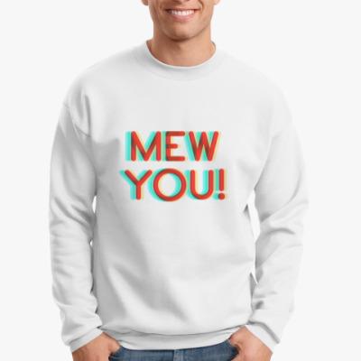 Свитшот Mew you!
