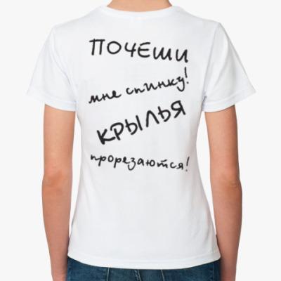 """Классическая футболка """"Почеши мне спинку! Крылья прорезаются!"""""""