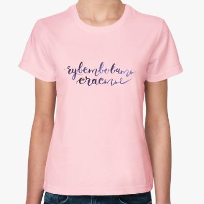 Женская футболка Чувствовать счастье