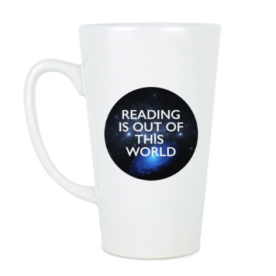 Чашка Латте reading is out of this world
