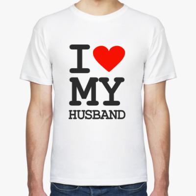 Футболка  I love my husband