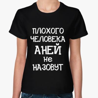 Женская футболка Плохого человека Аней не назовут
