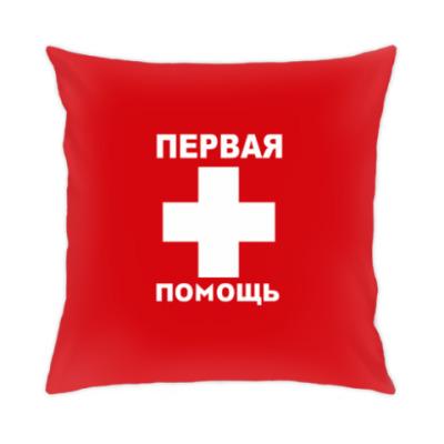 Подушка Первая помощь