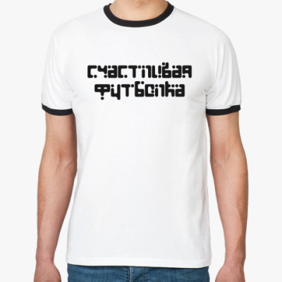 Футболка Ringer-T Счастливая футболка